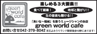 Green World Cafe